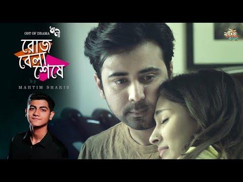 Roj Bela Seshe | Mahtim Shakib | Afran Nisho | Mehazabien | Aryan | OST Of Rini | Bangla Song 2019