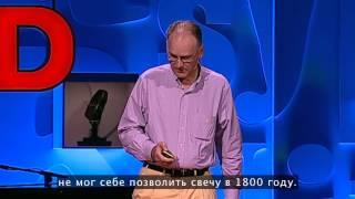 TED: Мэтт Ридли: Когда идеи занимаются сексом