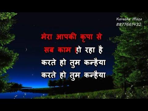 Mera Aapki Kreepa Se Sab Kaam Ho Raha Hai - Karaoke