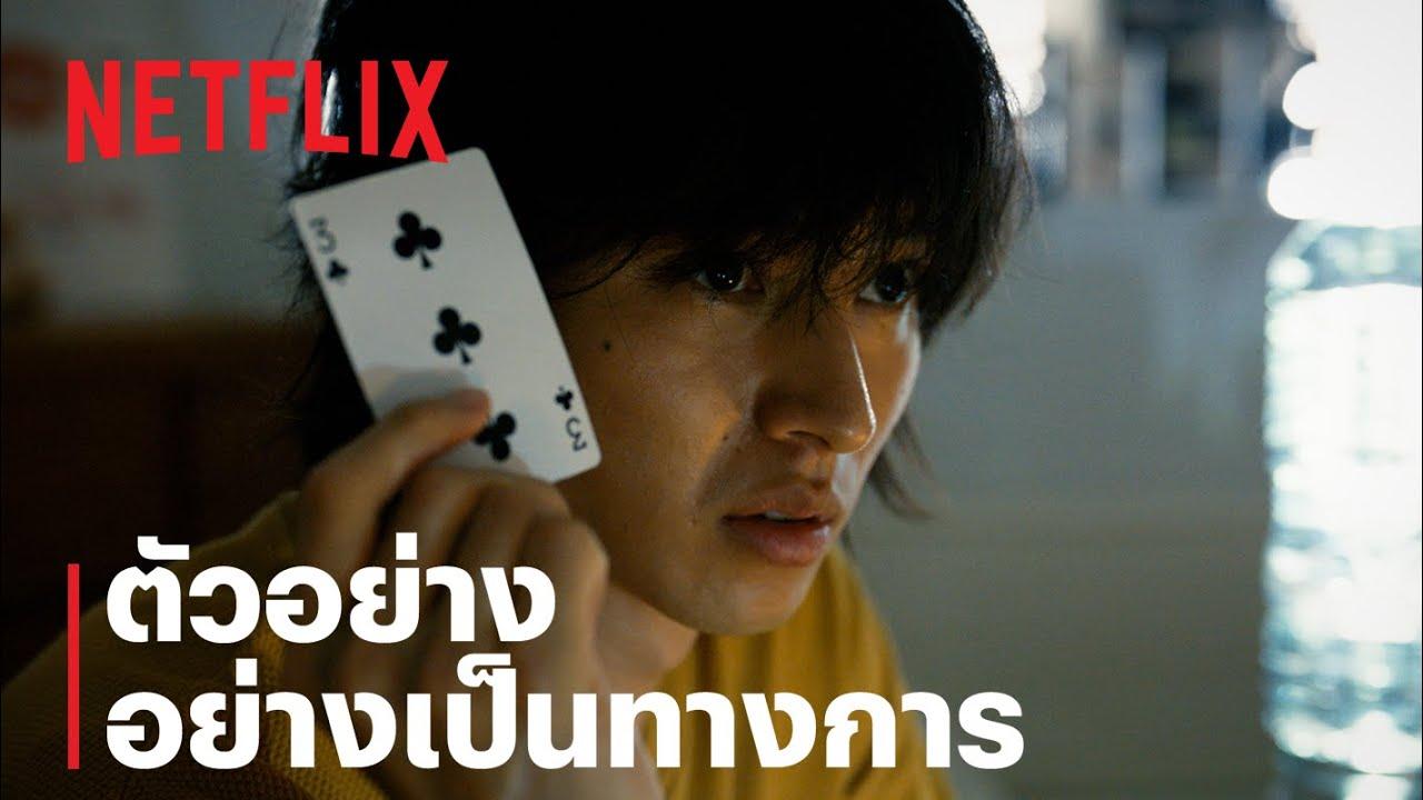อลิสในแดนมรณะ (Alice in Borderland)   ตัวอย่างซีรีส์อย่างเป็นทางการ   Netflix