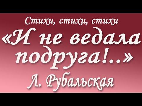 """Лариса Рубальская читает стих """"И не ведала подруга..."""""""