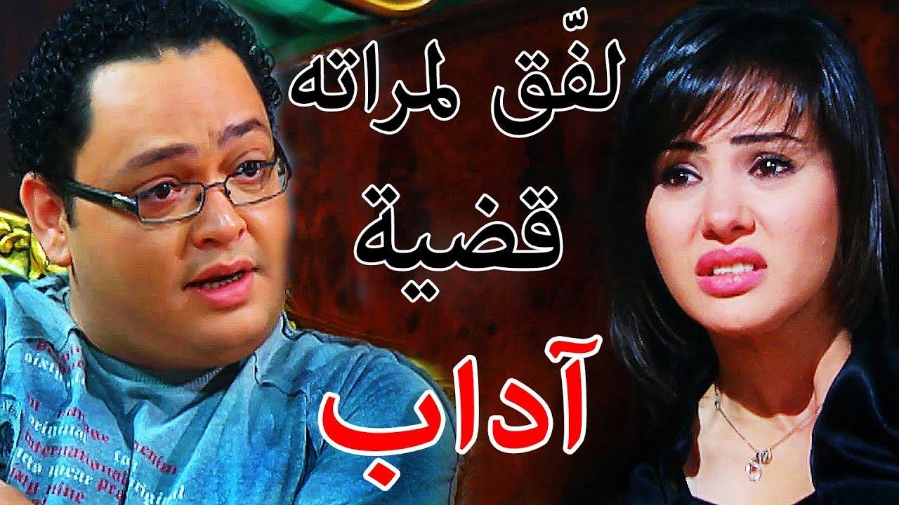 لفّق لمراته قضية آداب عشان يحرمها من ابنها ويرد حقو