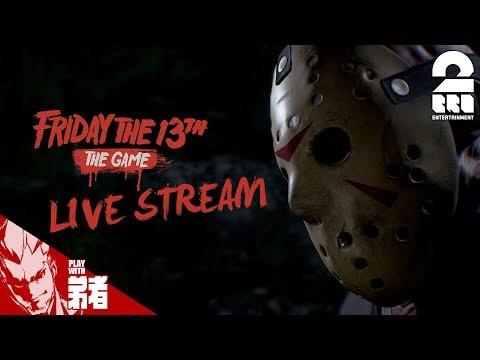 #1【ホラー】弟者の「フライデー ・ザ ・13th: ザ・ゲーム(生放送)」【2BRO.】