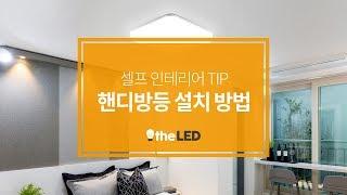 [더엘이디] 핸디 LED방등 설치방법
