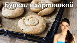 Бурек или бёрек (слоёные улитки) с картошкой | Добрые рецепты