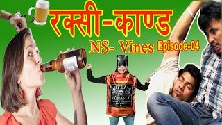 रक्सी काण्ड || Raksi Kanda - NS Vines|| Episode-04|| Excited Nepal.