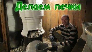 Готовим печки в доме и в бане к зиме. (09.17г.) Семья Бровченко.