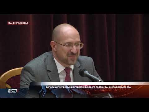 Володимир Зеленський представив нового голову Івано-Франківської ОДА