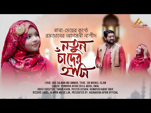 Notun Chader Hasi নতুন চাঁদের হাসি New Ramadan Song | Abdul Awal & Humaira Afrin Era