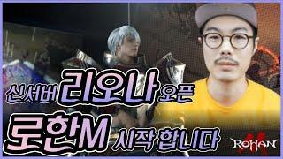 """로한M: 우천아 니가 총군인데 길드를 """"해산""""시켜?? (feat.수영.우천.응딩)"""