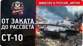 �� ������ �� ��������. Ange1os & Psycho_Artur. ��10. 18+