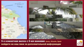 5-х комнатная вилла в продаже с 3-мя ваннами в Javea, Alicante(, 2016-01-02T06:55:22.000Z)