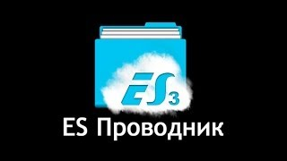 ES проводник- лучший файловый менеджер
