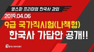 2019년 국가직 공무원 시험 한국사 나책형가답안 공개