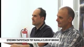 Επίσημη παρουσίαση του Bridge στην Καβάλα