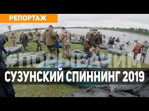 Фестиваль Сузунский спиннинг 2019. Глазами организатора.