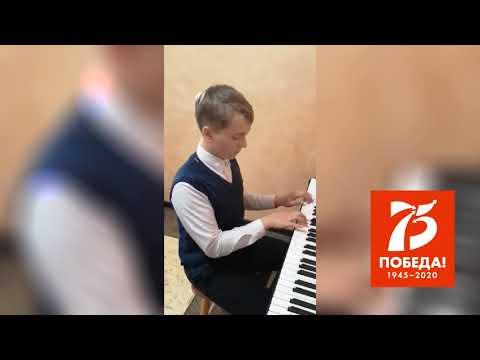 Плешков Евгений - «Катюша» переложение для фортепиано песни Матвея Блантера. Преп-ль Кишкович А.С.