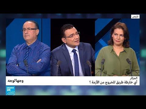 الجزائر: أي خارطة طريق للخروج من الأزمة؟  - نشر قبل 20 دقيقة