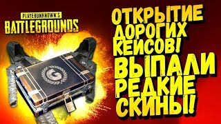 ВЫПАЛИ РЕДКИЕ СКИНЫ В PUBG! - ОТКРЫТИЕ КЕЙСОВ В Battlegrounds