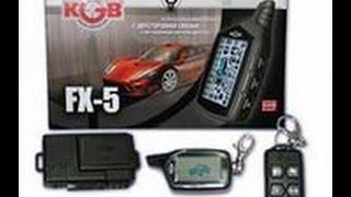 Автосигнализация KGB FX-5 Ver.2 - ОБЗОР