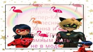 Клип ЛедиБаг и Супер-Кот Скромным быть не в моде