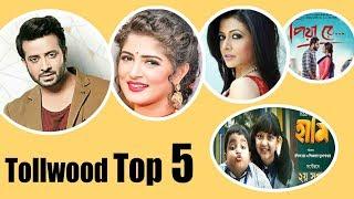 Tollywood top 5 Entertainment News#58||Top Bangla Entertainment News||Tollywood Secrets
