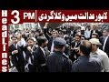 Lawyers Misbehave With Police Officers in Lahore | Headlines 3 PM | 5 October 2018 | Express News