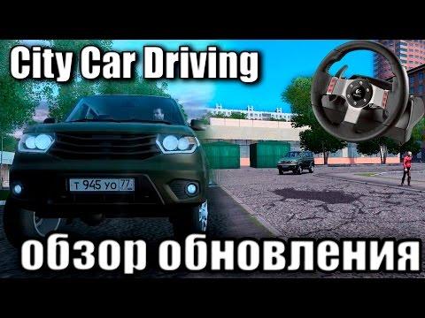 Обзор обновления City Car Driving 1.5.1