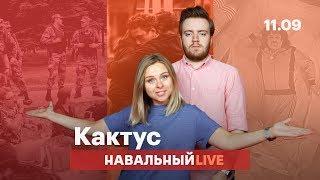 🌵  Бессрочный протест, самодурство Минкульта, отчаянный хайп Киркорова и Баскова