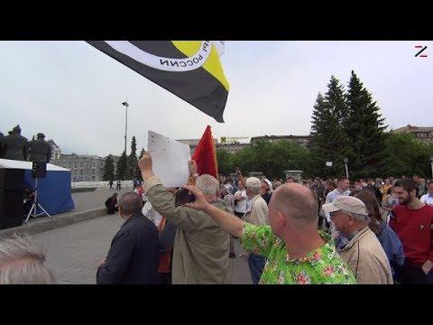 Новосибирск. 16.06.2018. Митинг против повышения пенсионного возраста.