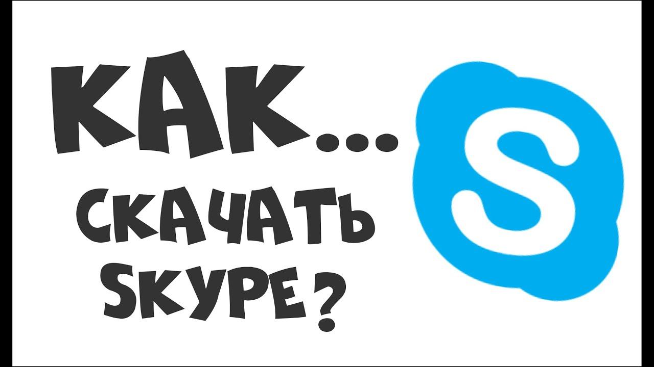 Как скайп скачать бесплатно на компьютер - 4ba89