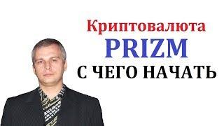С чего начать - Криптовалюта Prizm