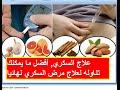 علاج السكري, أفضل ما يمكنك تناوله لعلاج مرض السكري نهائيا