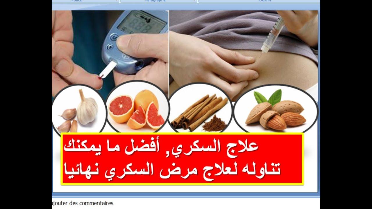 fc02bad09 علاج السكري, أفضل ما يمكنك تناوله لعلاج مرض السكري نهائيا - YouTube