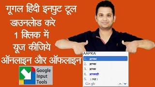 Google Hindi Input 2019 Download Free