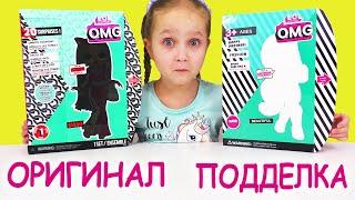 lOL OMG Оригинал ПРОТИВ Подделки / Распаковка Куклы Лол Омг
