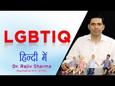 LGBTIQ  Gay Lesbian Transgender Bisexual Gender Dysphoria sexual identity GID gender Queer in Hindi
