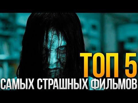 Топ 5 самых страшных фильмов
