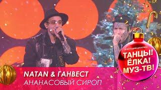 Natan & Ганвест — Ананасовый сироп // Танцы! Ёлка! МУЗ-ТВ! — 2021