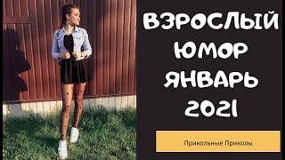 Взрослый юмор   ПРИКОЛЫ 2021 засмеялся подписался  Best Coub 2021  Смех до слез  ПРИКОЛЫ Январь 2021