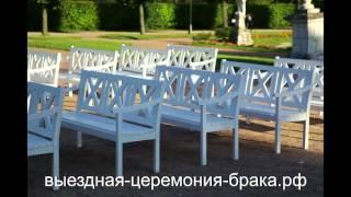 Скамейки и стулья в аренду Москва. http://выездная-церемония-брака.рф(, 2016-01-26T14:00:37.000Z)