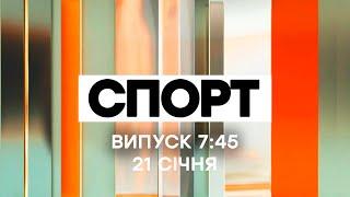 Факты ICTV. Спорт 7:45 (21.01.2021)