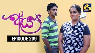Aeya Episode 209 || ''ඇය '' || 06th December 2020 Thumbnail