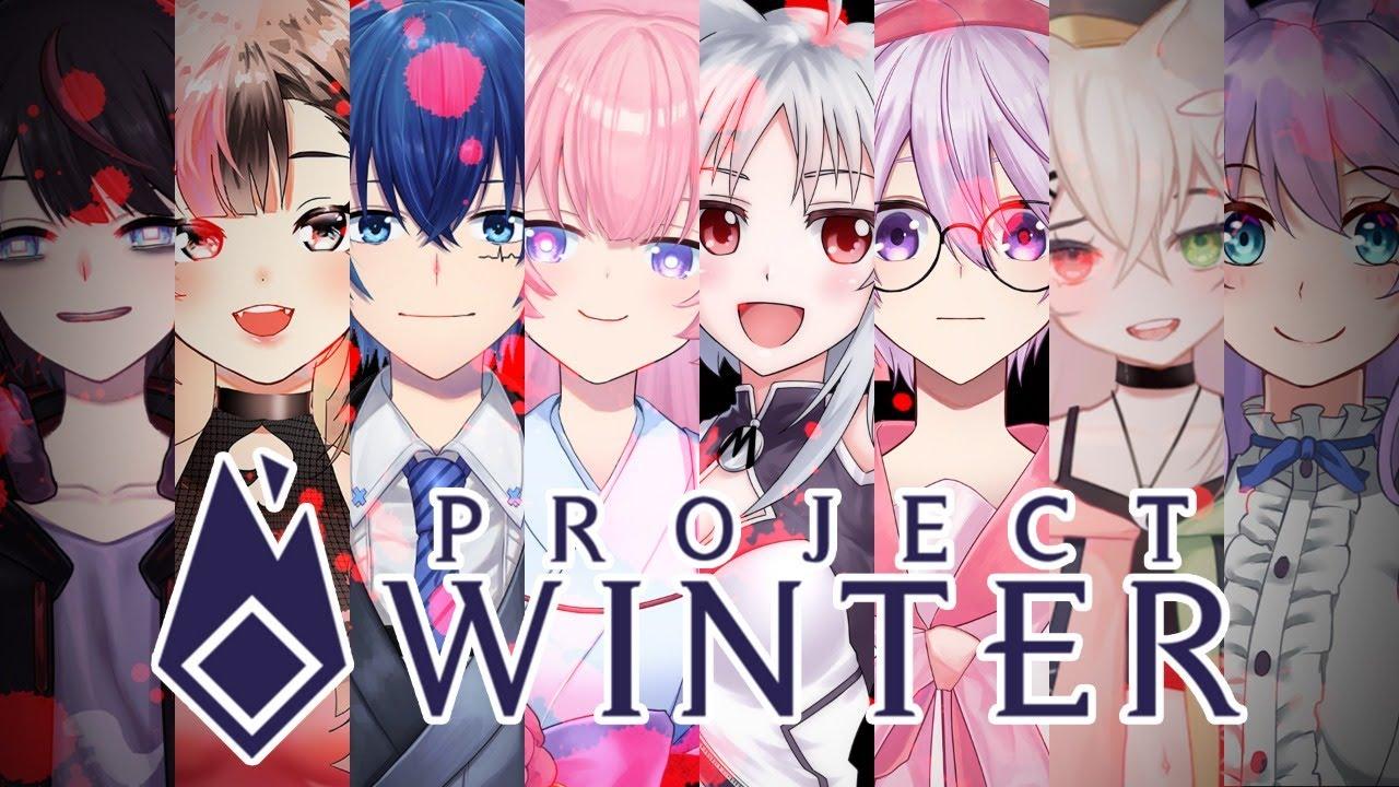 [LIVE] Project Winter : เชื่อใจฉันสิ