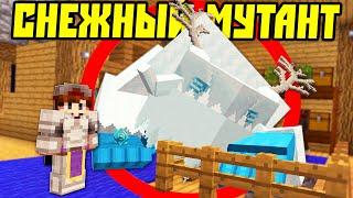 Как Снежный Мутант Оказался в Моем Доме в Майнкрафт?