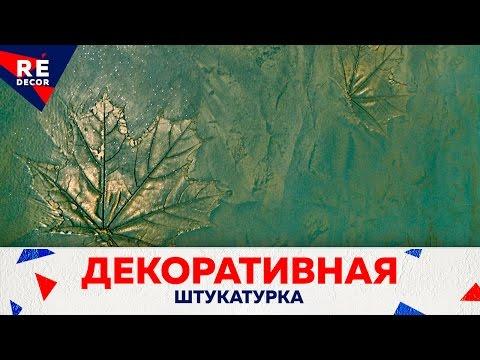 Листья.  Декоративная Штукатурка Из Обычной Шпаклёвки.