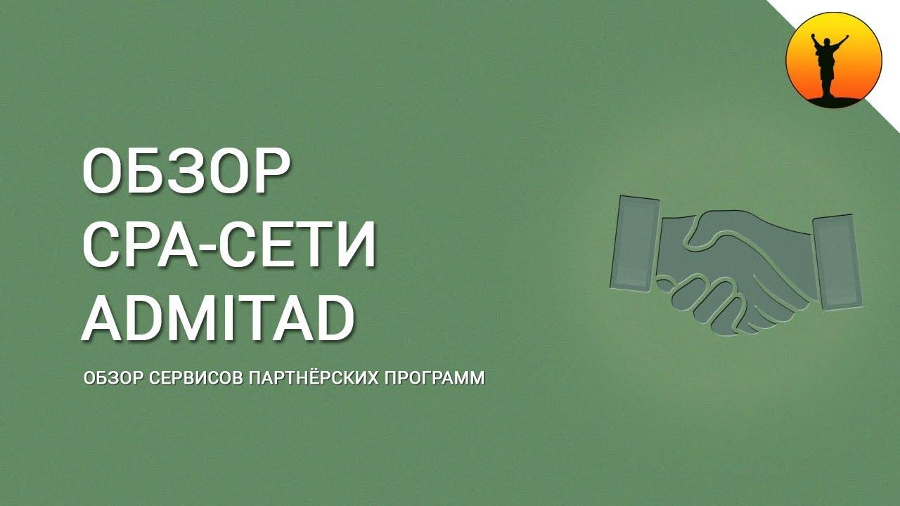 Адмитад (Admitad) - обзор CPA-сети партнёрских программ и как на ней зарабатывать