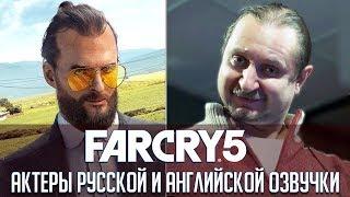 Антагонисты «Far Cry 5» - Сравнение русской и оригинальной озвучки | Кто озвучивал Иосифа Сида?
