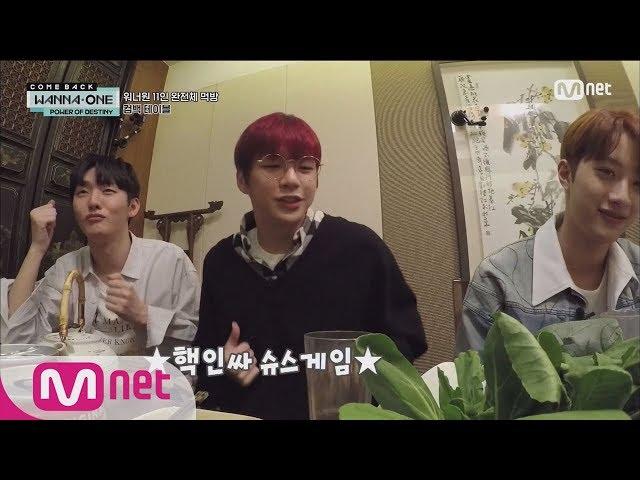 [ENG sub] Wanna One Go 오늘의 총무는 누구? (Feat. ★핵인싸 슈스게임★) 181122 EP.23