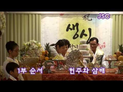 칠순잔치 동영상(2-2)... 박찬수 선생 / 인사 및